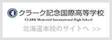 北海道本校のサイトへ