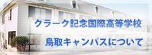 鳥取キャンパスについて